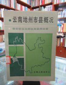 云南地州市县概况 德宏傣族景颇族自治州分册 一版一印