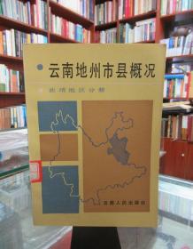 云南地州市县概况 昭通地区分册 一版一印