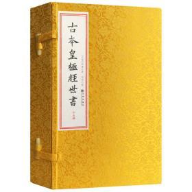 古本皇极经世书(16开线装 全一函五册 )