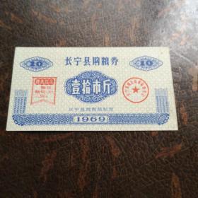 【粮票】1969长宁县10斤1枚