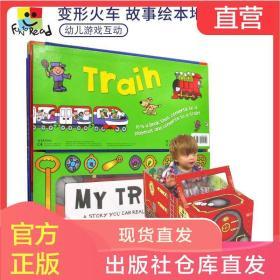 Convertible Train 变形大冒险车书 火车 可组装立体变形折叠玩具书 超大开本地板书 启蒙英语绘本 英文进口 儿童原版图书