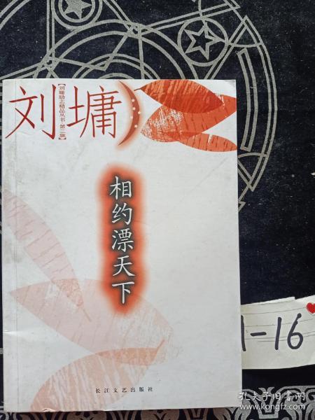 相约漂天下——刘墉励志精品丛书·第二辑