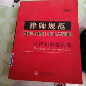 案例教程影印系列:律师规范 法律和道德问题