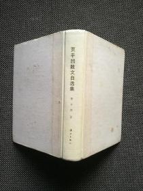贾平凹散文自选集  精装