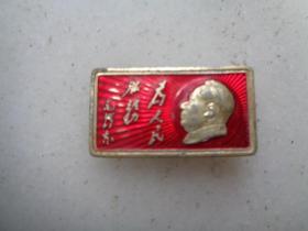 文革 毛主席像章《为人民服务》(5705)(方章)【保老保文革】