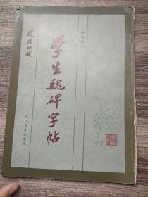学生魏碑字帖