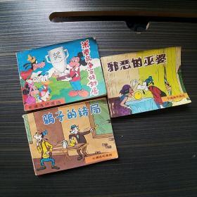 邪恶的巫婆+骗子的结局+米老鼠争当好邻居 卡通连环画选3本合售 米老鼠  1986 【馆藏】64开