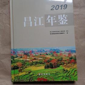 昌江年鉴2019
