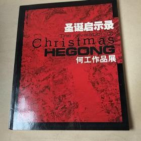 圣诞启示录、何工作品展(作者签名)