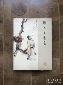 1967年初版《張大千畫集》 ,   香港東方學會,高嶺梅編/130幅。