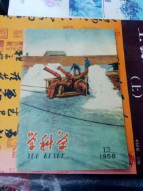 学科学1958.13