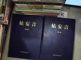 姑妄言  第二卷 第三卷合售
