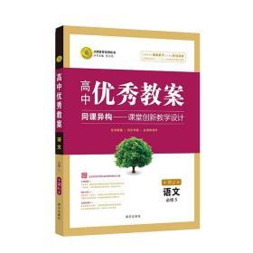 志鸿优化系列丛书·高中优秀教案:语文(江苏教育)(必修5)