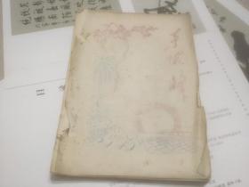 文革歌曲手写油印本  在险峰歌声(有些木刻图画)