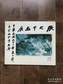 《张大千画展》 西纳奇画廊展览画册,