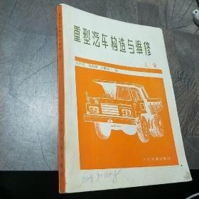 重型汽车构造与维修 上册