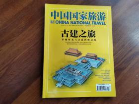 中国国家旅游  2015.05 古建之旅 穿越时光与诗意的栖居地