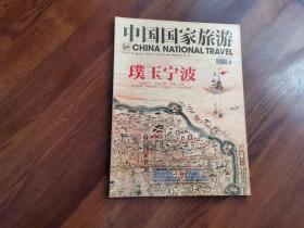 中国国家旅游 2015.10 璞玉宁波