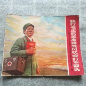 执行毛主席革命路线风吹浪打不回头韩玉芬同志的先进事迹