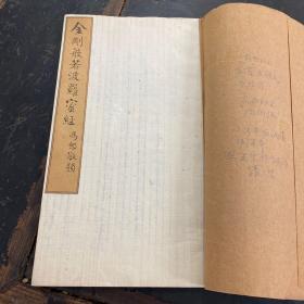 线装白纸精印本,庚申正月张濂敬录《金刚般若波罗蜜经》一册全