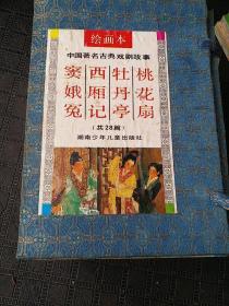 绘画本中国著名古典戏剧故事4册带涵