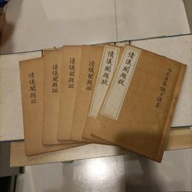 清仪阁题跋 光绪白纸精印本 6册一套