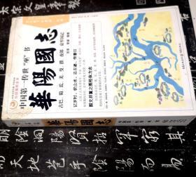 """华阳国志 (中国第一传世""""巫""""书,众多黑白插图,2008年1版1印)"""