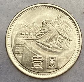 硬币,1980 年长城币 一圆,