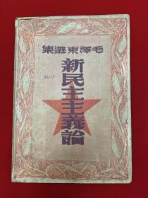 毛泽东选集新民主主义论
