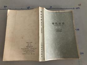现代汉语增订本