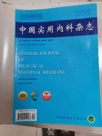 中国实用外科杂志【2018年第2期到12期 11本合售,也可以单售】-一位退休老院长珍藏的书,【书本里面有部分划线,但不影响阅读,有些页数被剪,但是不缺页,不影响阅读】品见图