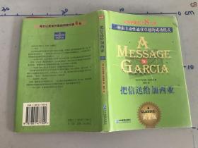 把信送给加西亚··.