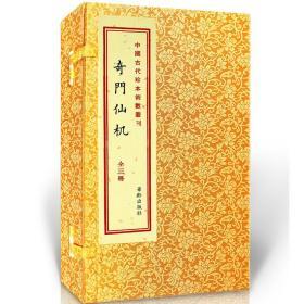 奇门仙机(16开线装 全一函三册)