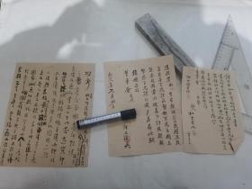 民国上海锦孙织锦厂毛笔公函之一(三张合售)