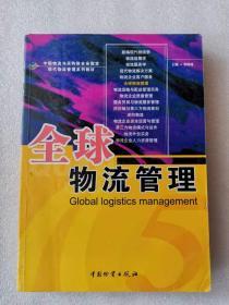 全球物流管理