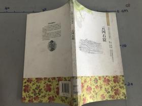 中国文化知识读本:云冈石窟