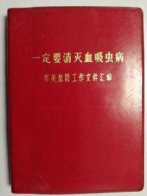 64开红塑皮本:一定要消灭血吸虫病(有关血防工作文件汇编)