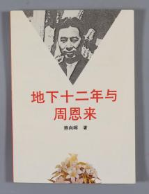 著名中共特工、外交官、曾任中共中央调查部副部长 熊向晖 1991年 签赠力平《地下十二年与周恩来》平装一册HXTX320188