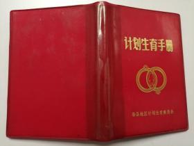 64开红塑皮本:计划生育手册