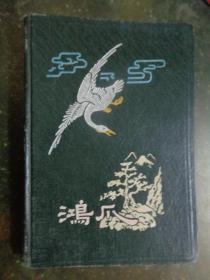 50年代老笔记本《鸿爪》【布面精装、有24张彩色风景图片】