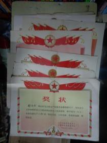 《奖状》同一个人1960年——1979年8张合售【中国江西工业学大庆委员会、景德镇电瓷厂、景德镇市委、江西省教育厅等单位颁发】