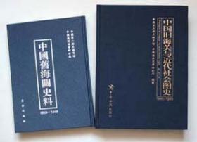 中国旧海关史料:1859-1948:中国旧海关史料:1859-1948