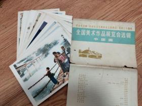 全国美术作品展览选辑 纪念毛主席《在延安文艺座谈会上的讲话》发表三十周年