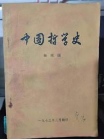 《中国哲学史》殷商西周奴隶社会的哲学思想、春秋战国时代反天命思想与天命思想的斗争、.......