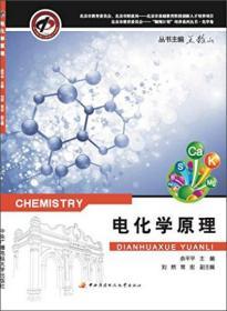电化学原理