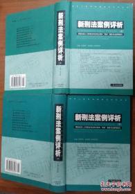 新刑法案例评析【上下册】