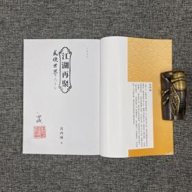 香港中华版 沈西城签名钤印《江湖再聚——<武侠世界>六十年》
