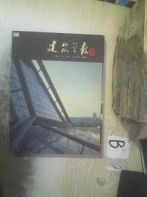 建筑学报2010 6 ..
