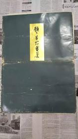 名家经典画册《赖少其山水画选集》4开大 馆藏书  内页12张齐,加序共13张全,函套有破损