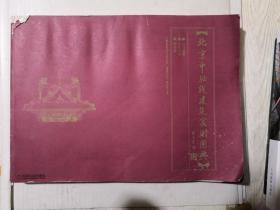 北京中轴线建筑实测图典(书脊破损 水印)